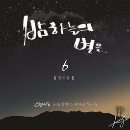 stars in the night sky 6 dari 杨政胜 - joox