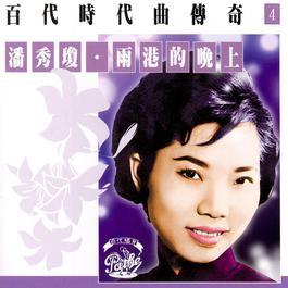 Bai Dai Shi Dai Qu Chuan Qi Vol.4 : Poon Sow Keng-Yu Gang Di Wan Shang 2003 Poon Sow Keng
