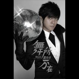 Wu Suo Bu Zai 2007 Show Luo (罗志祥)