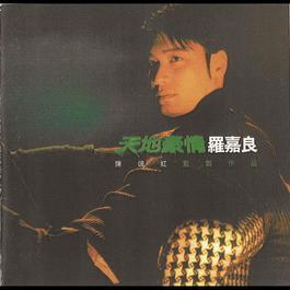 Tian De Hao Qing 2007 Gallen Lo (罗嘉良)
