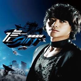 集乐星球 2008 Shin Su (信)