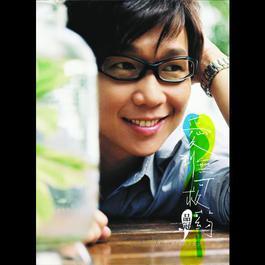 Ai Dao Wu Ke Jiu Yao 2010 Victor Wong