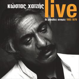 Oi Megales Stigmes (1965-1979) 2008 Kostas Chatzis