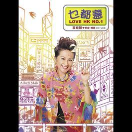 Yi Zhe Fu Mu Xin   ﹙ 『 Yi Xiao Yi Yi Sheng 』 Xuan Chuan Huo Dong Zhu Ti Qu ﹚ 2004 Nancy Sit