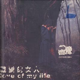 Cang Ai De Nv Ren 1993 Chyi Yu (齐豫)