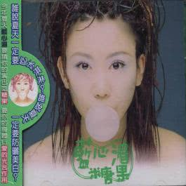 Candy 1997 Pauline Lan