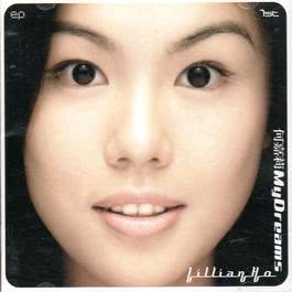 My Dreams 1998 Ho Lilian (何嘉莉)