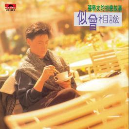 Back To Black Series - Si Ceng Xiang Shi 2008 Jacky Cheung