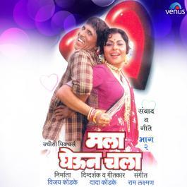 ฟังเพลงอัลบั้ม Mala Gheun Chala, Pt. 2