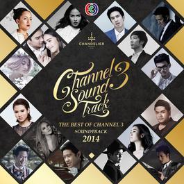 อัลบั้ม รวมเพลงประกอบละคร ช่อง 3 ปี 2014-The Best of Channel3 Soundtrack 2014