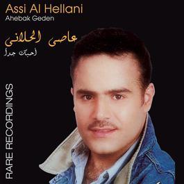 Ahebak Gedan-Rare Recordings 2010 Assi Al Hilani