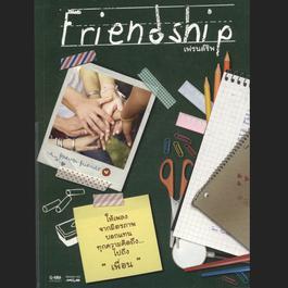 อัลบั้ม Friendship
