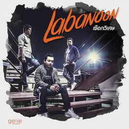 เชือกวิเศษ - Single 2015 Labanoon