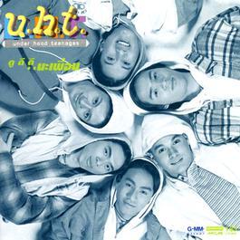 เพลง U.H.T