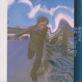 夢的河流 2001 Wu Bai (伍佰)