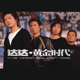 Song F 2003 达达乐队