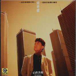 心的方向 1987 Emil Wakin Chau (周华健)