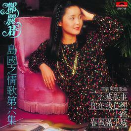 BTB Dao Guo Zhi Qing Ge Di Liu Ji Xiao Cheng Gu Shi 2010 Teresa Teng (邓丽君)