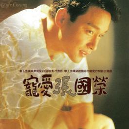 宠爱 1995 Leslie Cheung (张国荣)