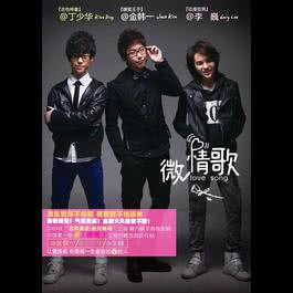 Wei Qing Ge 2011 Jack  Kim (金韩一); Ding Shao Hua (丁少华 ); 李巍