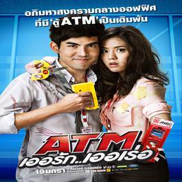 อัลบั้ม เพลงประกอบภาพยนตร์ ATM เออรัก..เออเร่อ