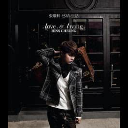 Love & Living 2009 Hins Cheung (张敬轩)