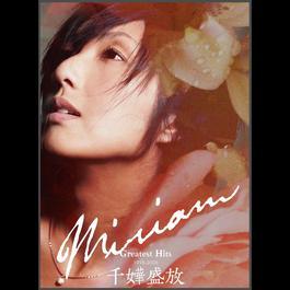 Qian Hua Sheng Fang 2009 Miriam Yeung