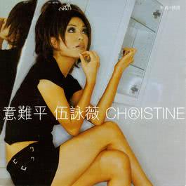 Christine Ng's New Song & Greatest Hits 1997 伍詠薇
