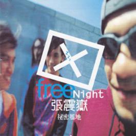Free Night 2004 Csun Yuk (张震岳)