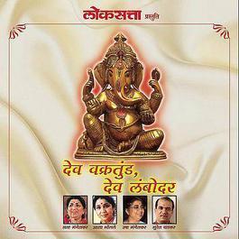 Dev Vakratunda Dev Lambodar 2001 Various Artists