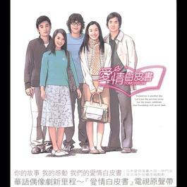 Ai Qing Bai Pi Shu 2002 Eric Chang (张中立)