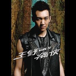 痛快 2012 Wang Ye (王野)