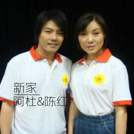 新家 2007 陳紅
