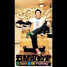 Zhi Seegu Bi Family - Wu Xing Ji De Gu 2002 Eason Chan