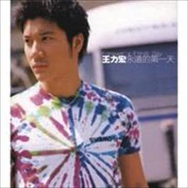 Forever's First Day 2000 Leehom Wang
