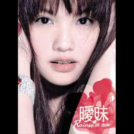 My Intuition 2005 Rainie Yang (杨丞琳)