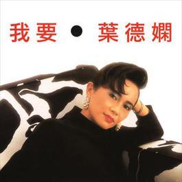 Wo Yao 2005 叶德娴