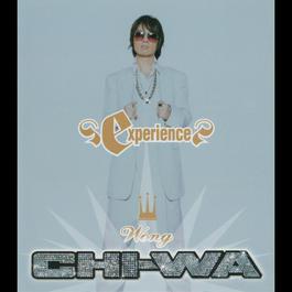 Experience 2005 黃子華