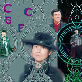 英雄心 2008 鄭少秋