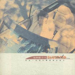 青鳥 1991 Emil Wakin Chau (周华健)