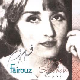 Yes'ed Sabahak 2003 Fairuz