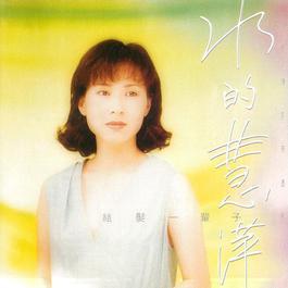Shui De Hui Ping 2014 Monique Lin (林慧萍)