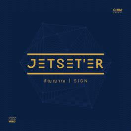สัญญาณ (SIGN) 2014 Jetset'er
