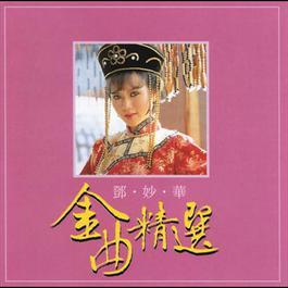 The Best Of Teng Miao Hua 2009 邓妙华