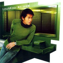 寂寞大盜 2001 Louis Koo