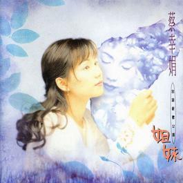 姐妹 1995 蔡幸娟