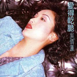 Ru Guo Ke Yi Zuo Peng You 1995 吴倩莲