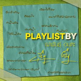 Playlist By เผ่าพันธุ์ อมตะ 2008 รวมศิลปินแกรมมี่