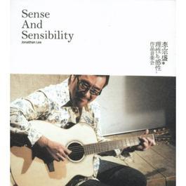 理性與感性 2007 Jonathan Lee (李宗盛)