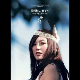 Blue Sky 2012 Jinny Ng (吴若希)